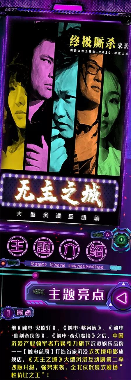 2021触电总局:一千零一界-无主之城-北京站