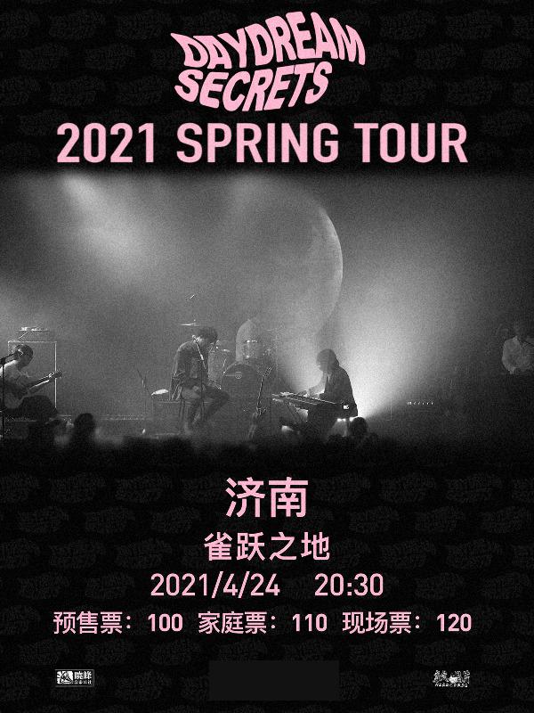 """白日密语2021""""DaydreamSecrets""""春季巡演-济南站"""