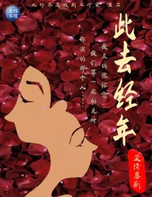 2021喜剧《此去经年》深圳站