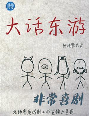 2021喜剧《大话东游》深圳站