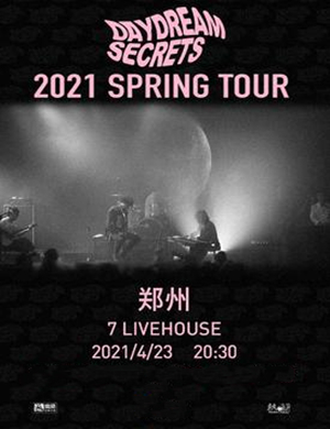 2021白日密语郑州演唱会