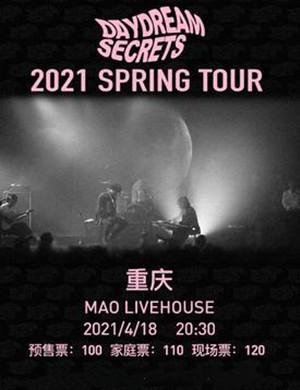 2021白日密语重庆演唱会