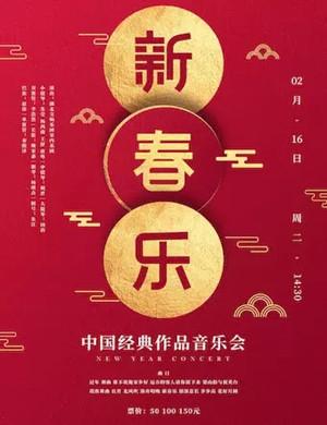 中国经典作品武汉音乐会