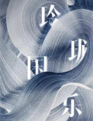 2021玲珑国乐之茁出上海音乐会