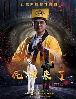 2020舞台剧《死神来了之黄泉旅行社》武汉站