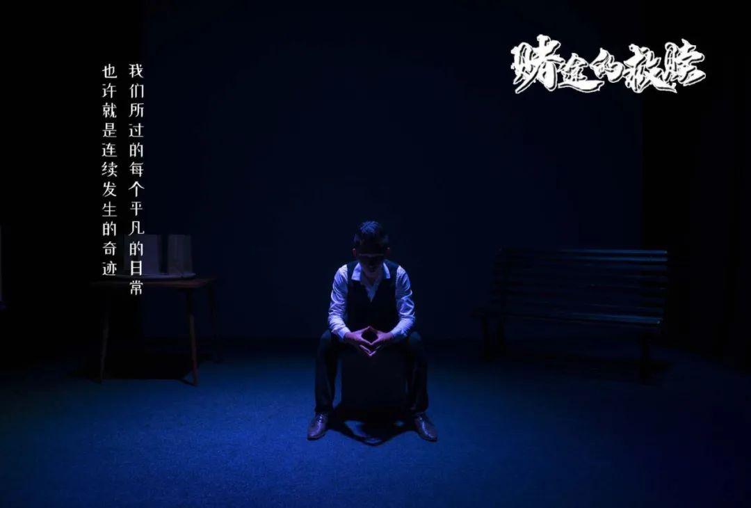 2020魔术剧《赌途的救赎》哈尔滨站