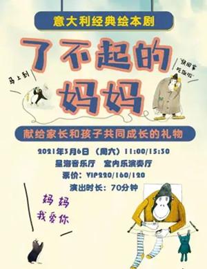 2021儿童剧《了不起的妈妈》广州站