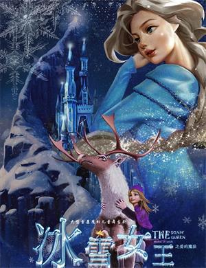 2021舞台剧《冰雪女王之爱的魔法》金华站