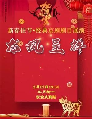 2021京剧《龙凤呈祥》北京站