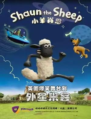 2021舞台剧 《小羊肖恩2外星来客》大连站