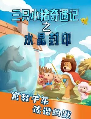 儿童剧《三只小猪奇遇记之水晶封印》南通站