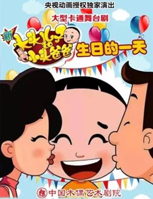 舞台剧《新大头儿子和小头爸爸生日的一天》南通站
