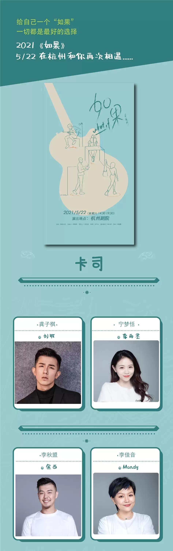 2021音乐剧《如果》 龚子棋&宁梦恬&李秋盟&李佳音-杭州站