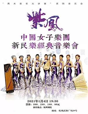 紫凤中国女子乐团杭州音乐会