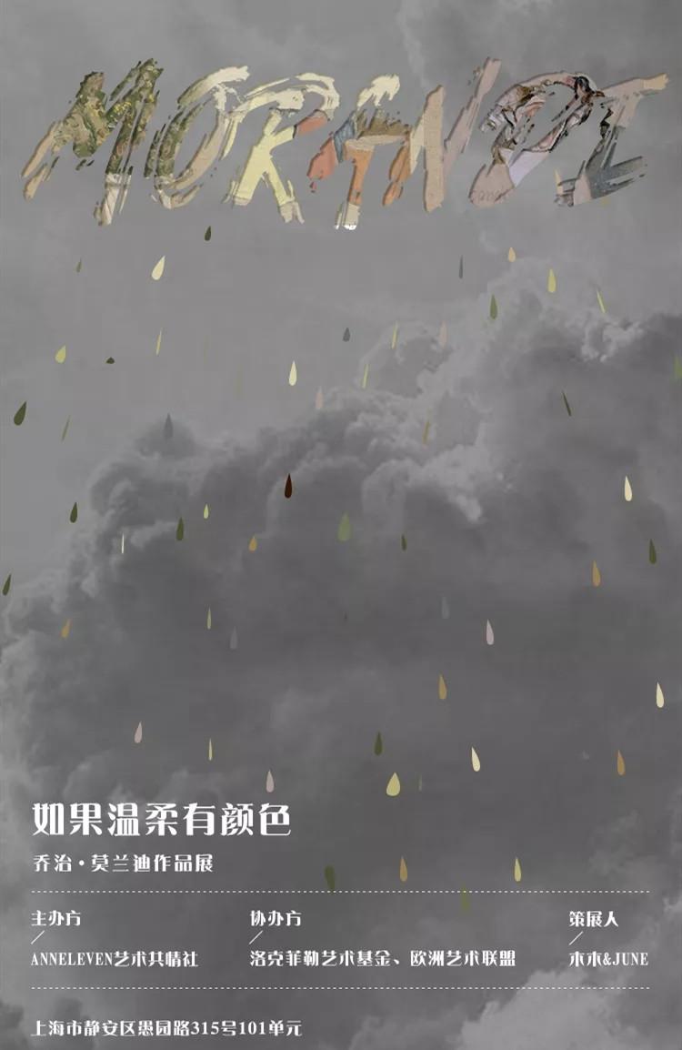2020乔治.莫兰迪作品展《如果温柔有颜色》-上海站