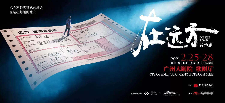 2021阿云嘎、安悦溪领衔 音乐剧《在远方》-广州站
