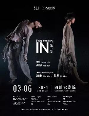 2021舞剧《一撇一捺》成都站