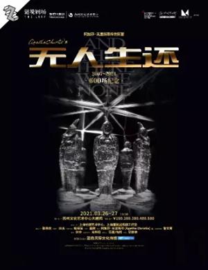 2021话剧《无人生还》苏州站