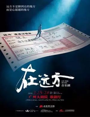 2021音乐剧《在远方》广州站