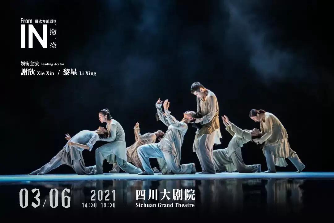 2021谢欣&黎星领衔主演舞剧《一撇一捺》-成都站