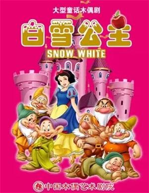 木偶剧《白雪公主》北京站