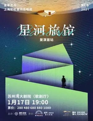 2021金承志苏州音乐会