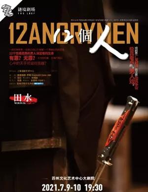 2021话剧《12個人》苏州站