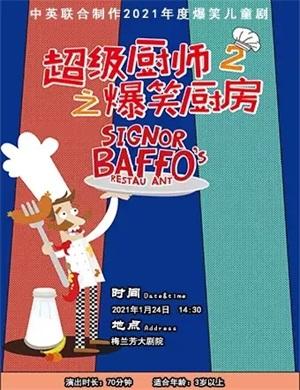 2021儿童剧《超级厨师2之爆笑厨房》北京站