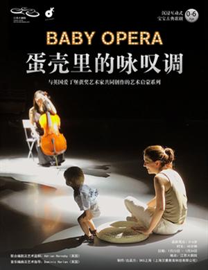 2021宝宝歌剧《蛋壳里的咏叹调》南京站