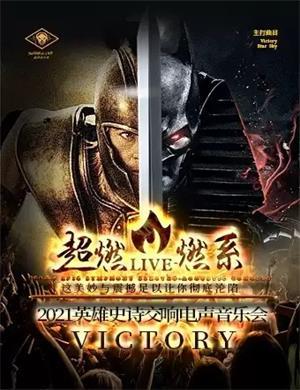 2021Victory杭州音乐会