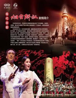 2021京剧《烟台解放》福州站