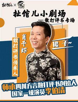 2021肖干虾散打评书专场重庆站
