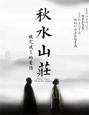 2021话剧《秋水山庄》杭州站