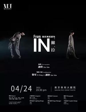 舞剧《一撇一捺》南京站