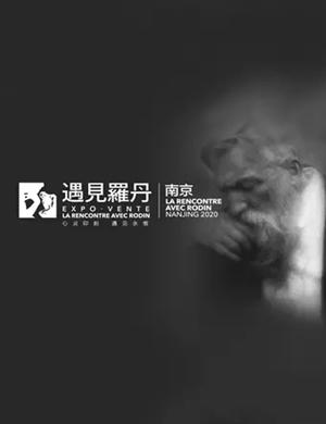 遇见罗丹大师展南京站