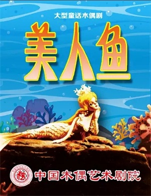 木偶剧《美人鱼》北京站