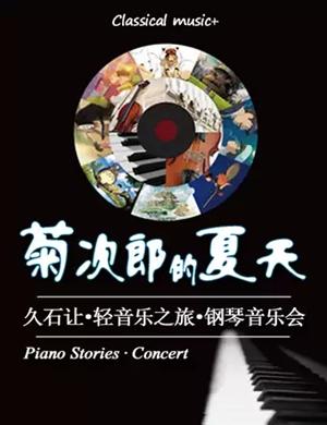 2021菊次郎的夏天包头音乐会