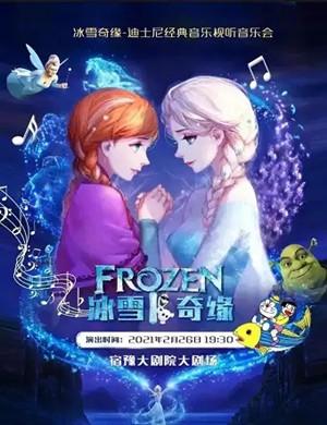 2021《冰雪奇缘》宿迁音乐会