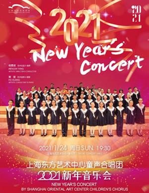 2021东艺童声合唱团上海音乐会