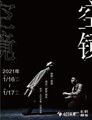 2021舞剧《空镜》南宁站