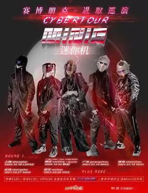 2021MiniG迷你机深圳演唱会