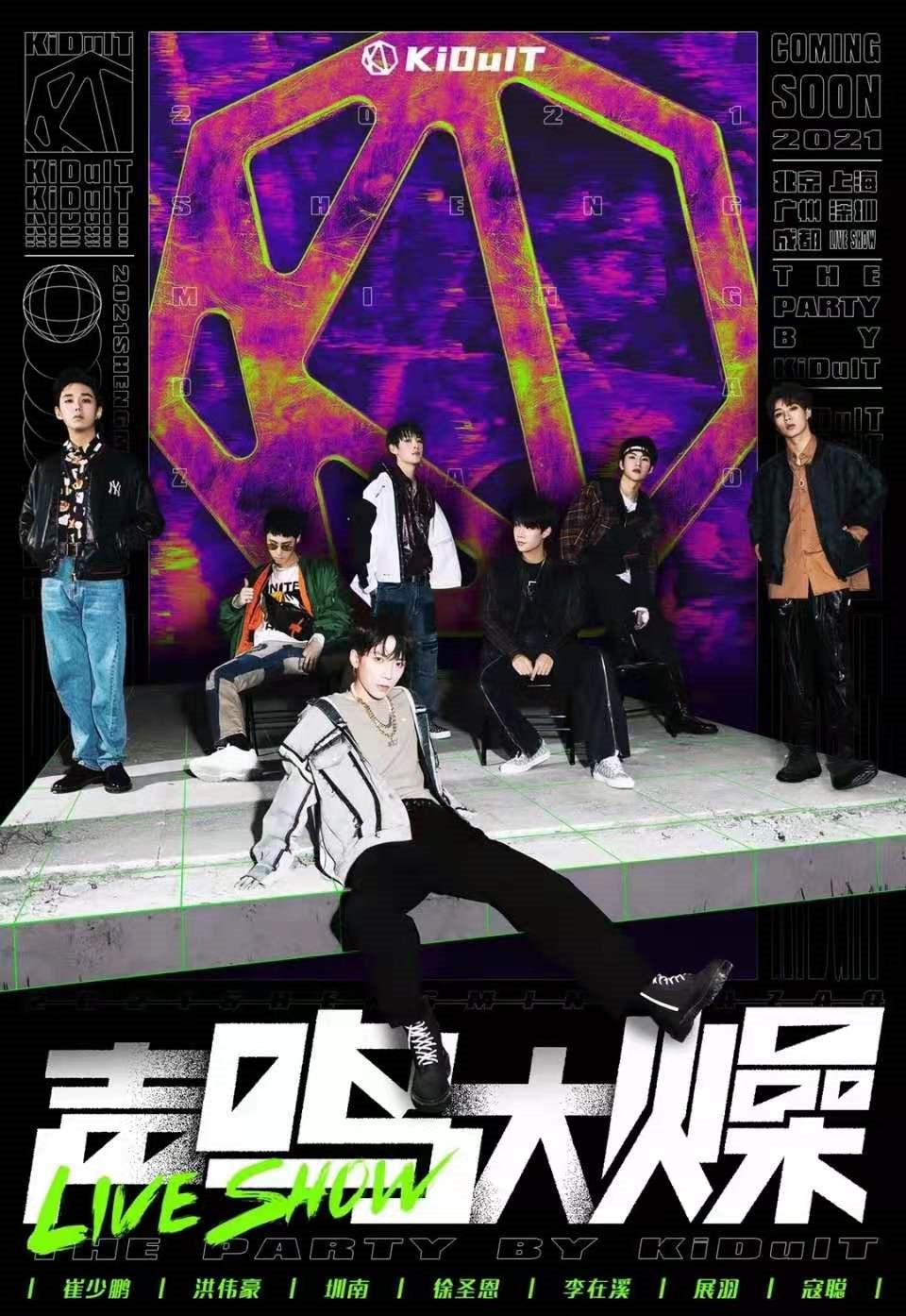 KiDulT厂牌【声鸣大燥】2021全国巡演-上海站