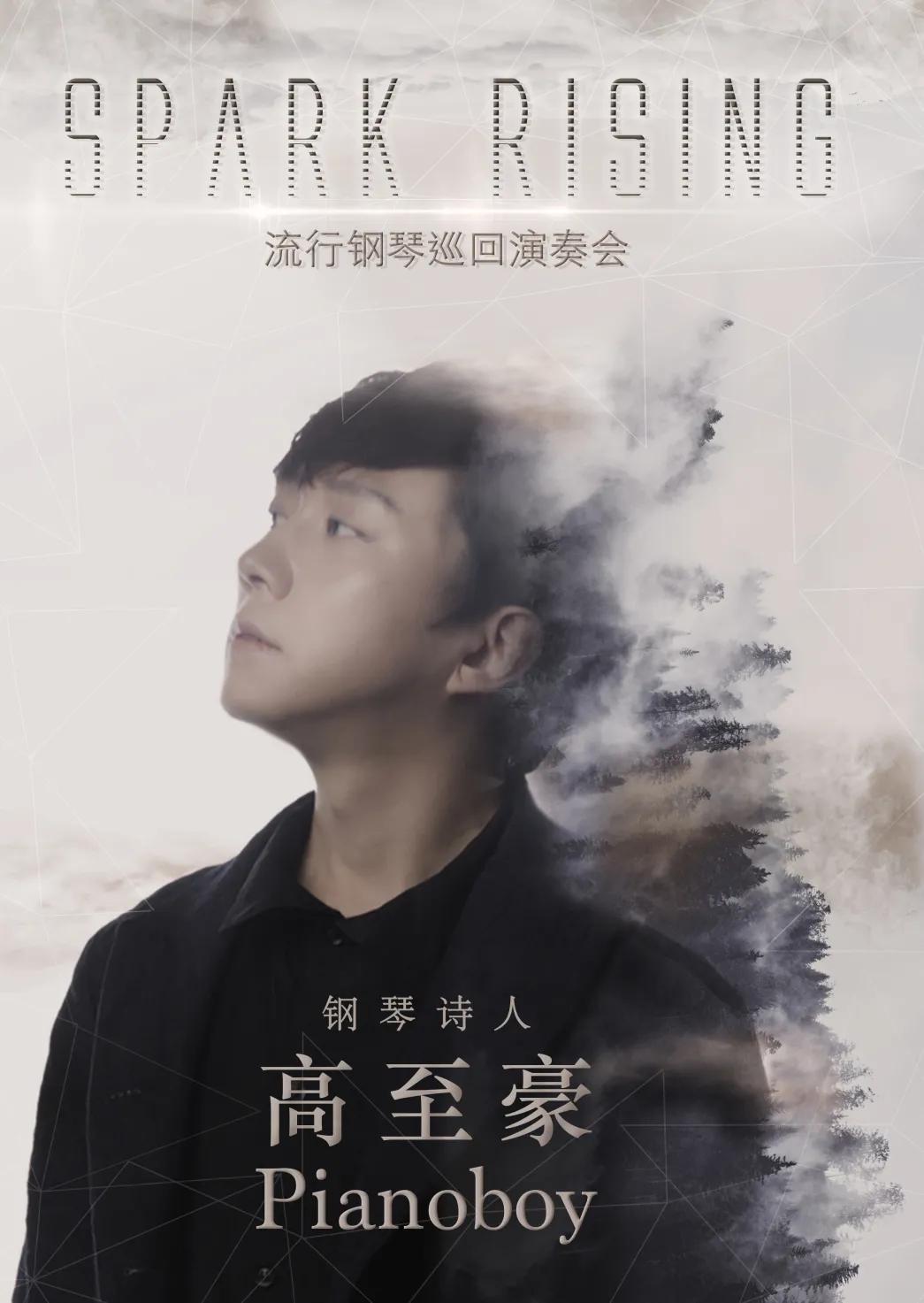 """2021""""钢琴诗人""""Pianoboy高至豪 流行钢琴音乐会-成都站"""