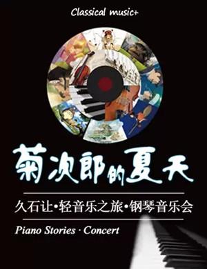 2021菊次郎的夏天太原音乐会