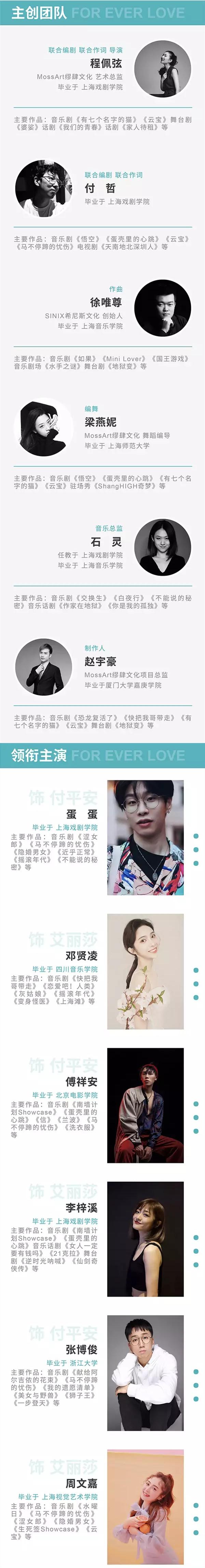 2021原创音乐剧《致爱》-上海站