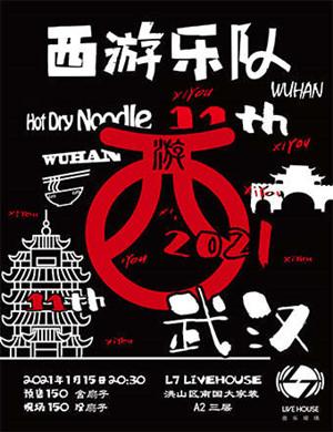 2021西游乐队武汉演唱会