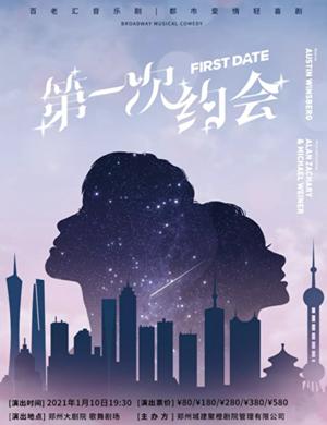 喜剧《第一次约会》郑州站