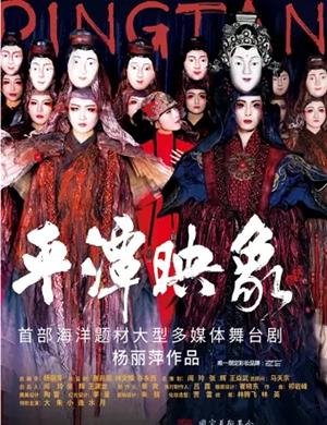 2021舞剧《平潭映象》苏州站