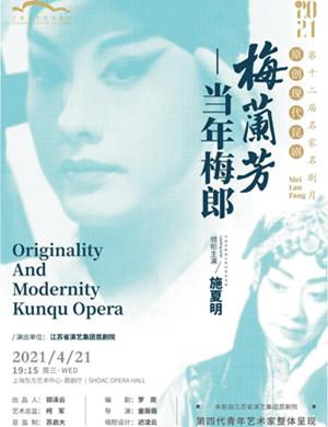 2021昆剧《梅兰芳当年梅郎》上海站