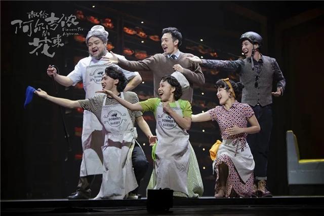 2021南京音乐剧演出季·音乐剧《献给阿尔吉侬的花束》